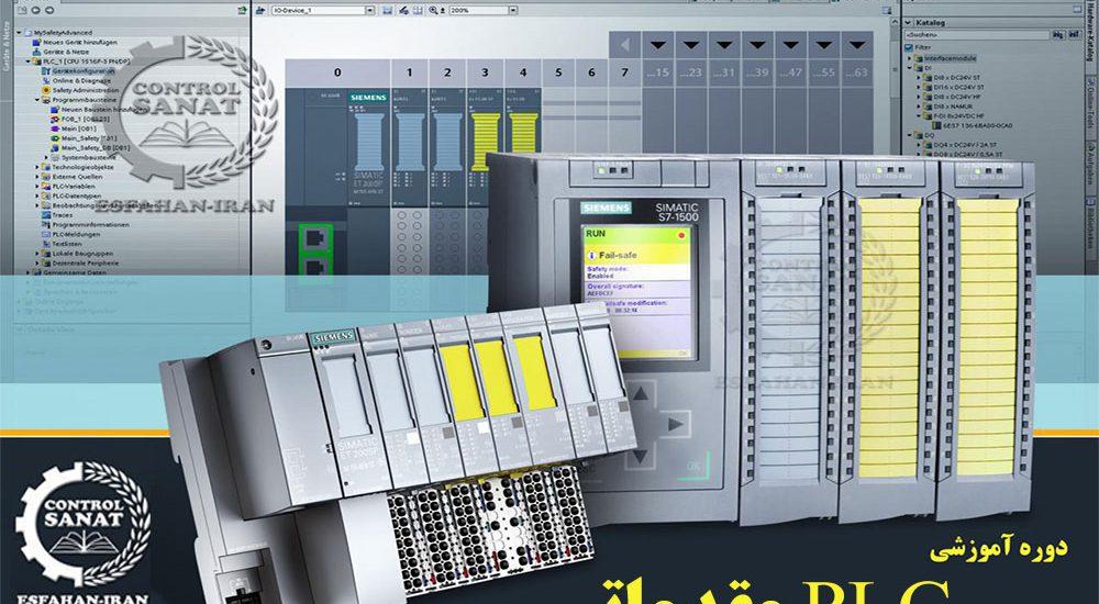 دوره آموزشی PLC مقدماتی سری S7-300 , S7-400 S7-1200 S7-1500