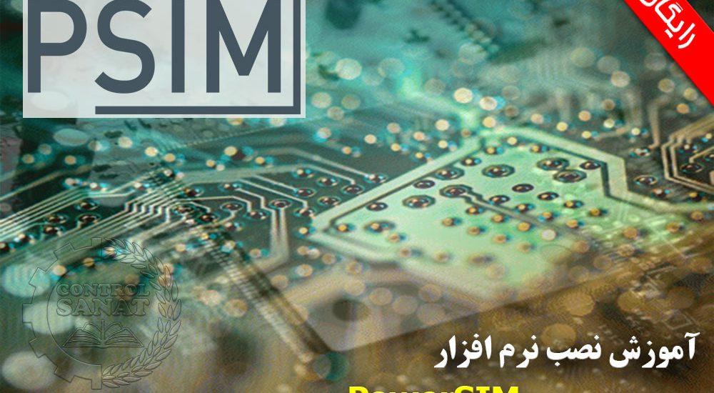 آموزش نصب نرم افزار PSIM