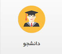 ورود دانشجویان و اعضا به پورتال دانشجویی آموزشگاه کنترل صنعت جهت ثبت نام و پیش ثبت نام