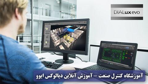 دروس دوره آموزشی مهندسی روشنایی با DIALux Ev
