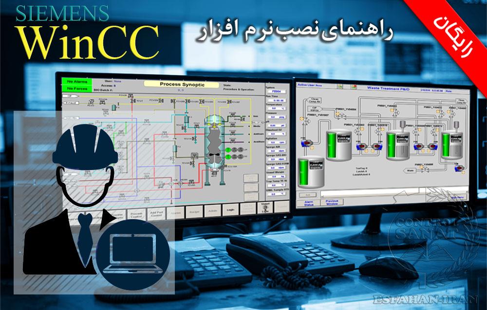 راهنمای گام به گام نصب نرم افزار WinCC زیمنس